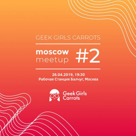 Geek Girls Carrots Moscow Meetup #2
