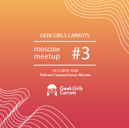 Geek Girls Carrots Moscow Meetup #3
